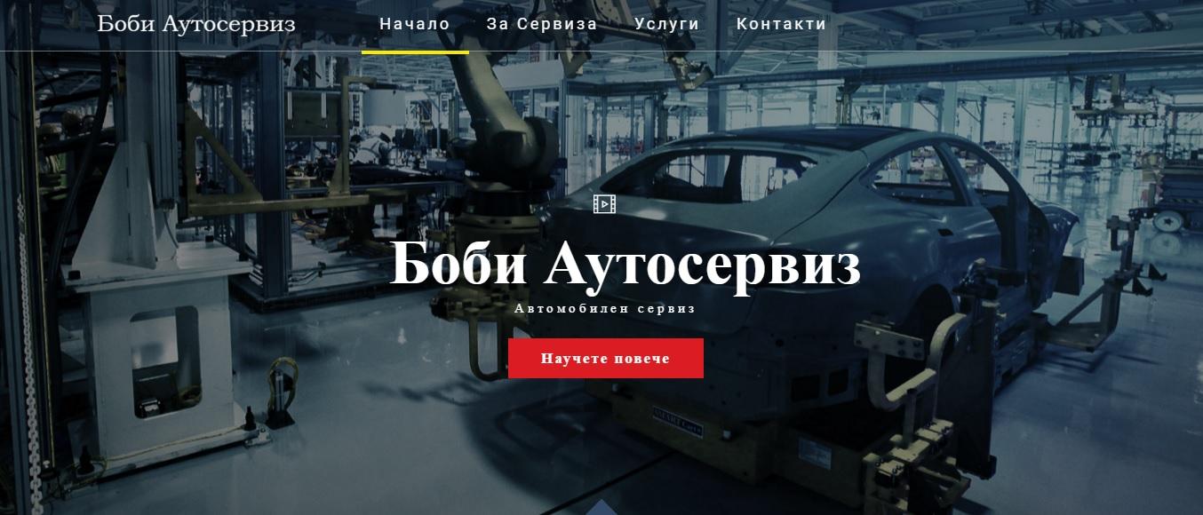 Уеб сайт на сервиз за автомобили
