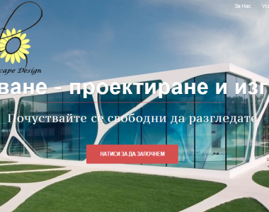 Фирмен сайт за ландшафтен дизайн