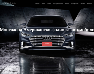Уеб сайт на фирма за монтаж на фолио Алекс_Х_З