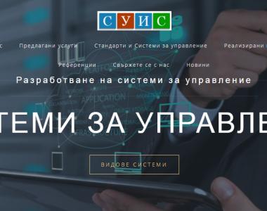 """Фирмен сайт на фирма на """"СУИС"""" ЕООД"""